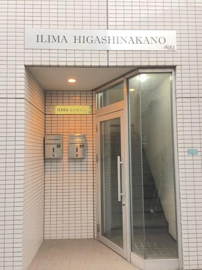 ILIMA東中野