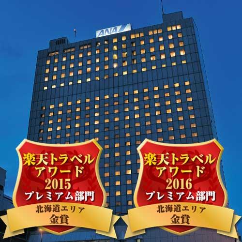 札幌全日空ホテル 写真