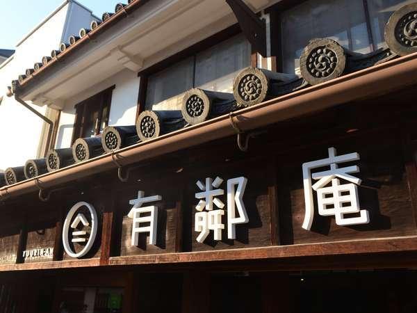 倉敷ゲストハウス 有鄰庵(ゆうりんあん)
