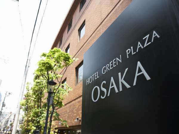 ホテルグリーンプラザ大阪