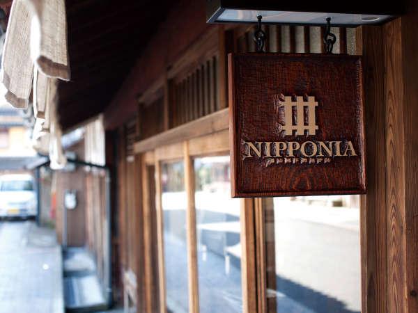 篠山城下町ホテルNIPPONIA