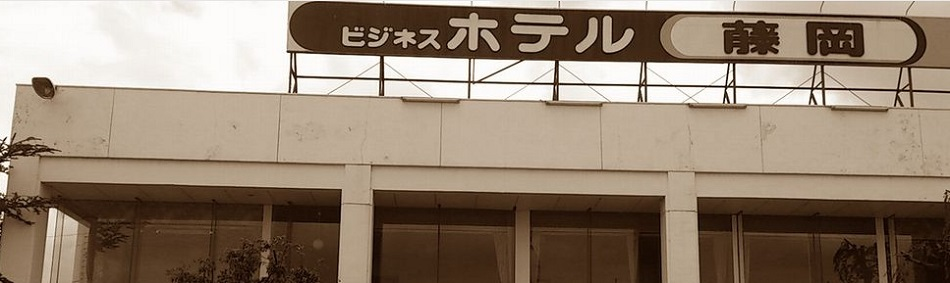 ビジネスホテル藤岡