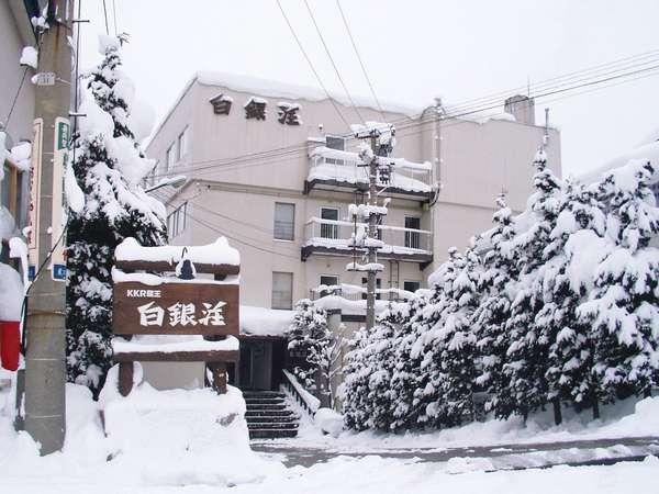 蔵王温泉 KKR蔵王 白銀荘