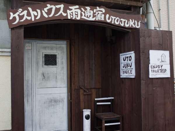 五島ゲストハウス雨通宿 <五島 福江島>