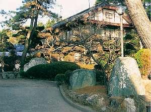 民宿 鈴喜館