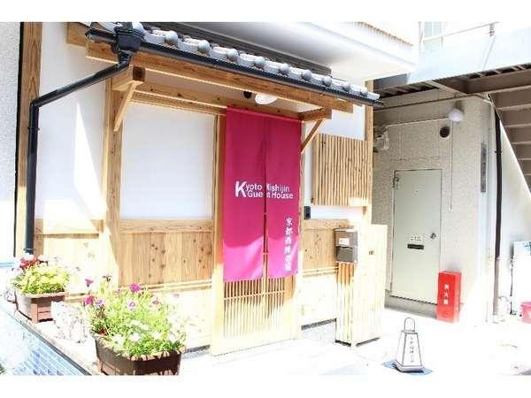 京都西陣の宿