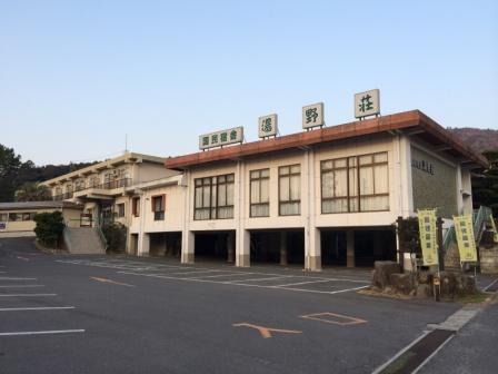 国民宿舎 湯野荘