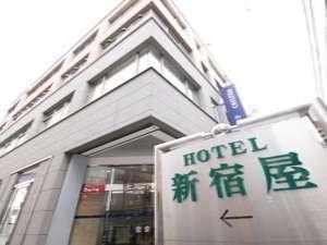 町田ビジネスホテル新宿屋