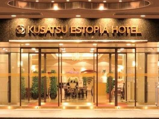 クサツエストピアホテル