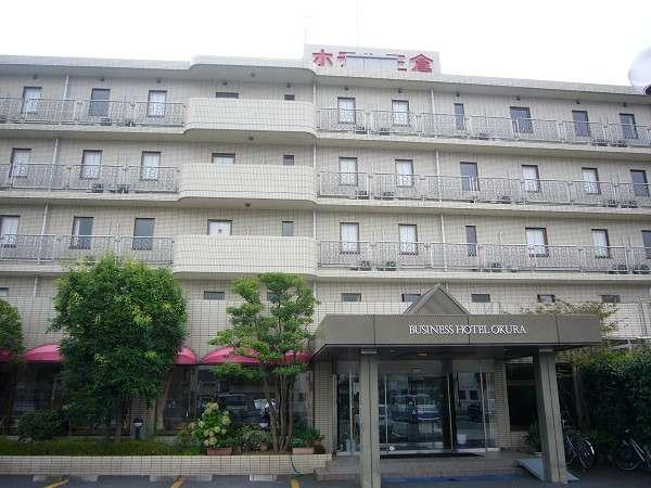 ビジネスホテル王倉