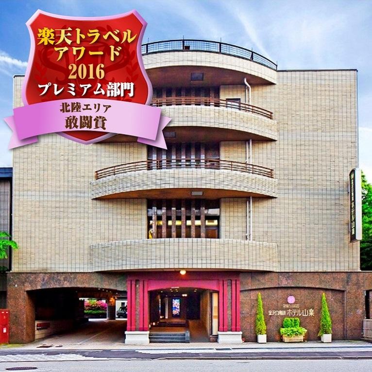 金沢白鳥路 ホテル山楽 写真