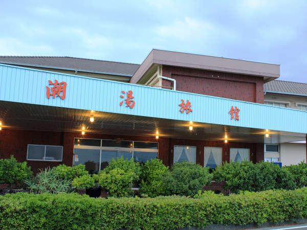 健康応援の宿 しおゆ旅館