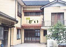 民宿 どい <佐渡島>