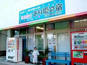 石垣島の素泊まり おり姫の宿 <石垣島>