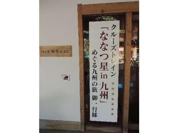 嬉野温泉 大正屋 椎葉山荘