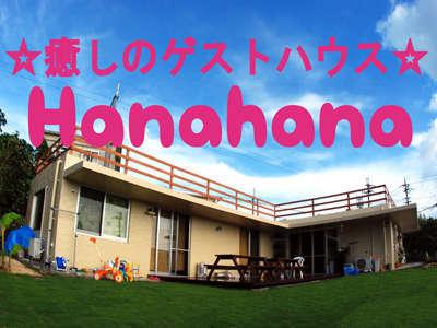 癒しのゲストハウスHanahana <宮古島>