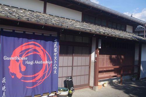 古民家ゲストハウス 萩・暁屋