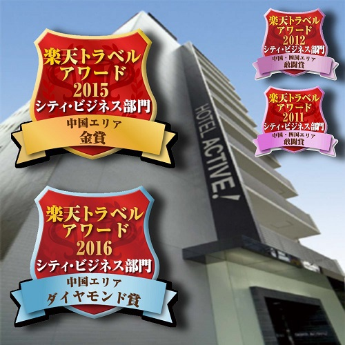 ホテルアクティブ!広島 写真