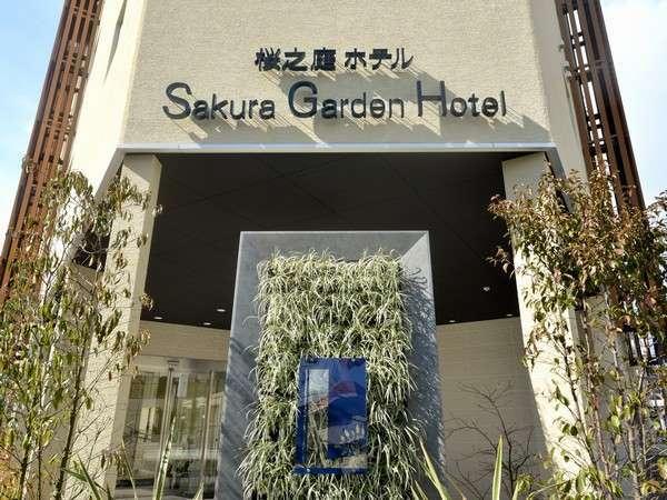 Sakura Garden Hotel 桜ガーデンホテル