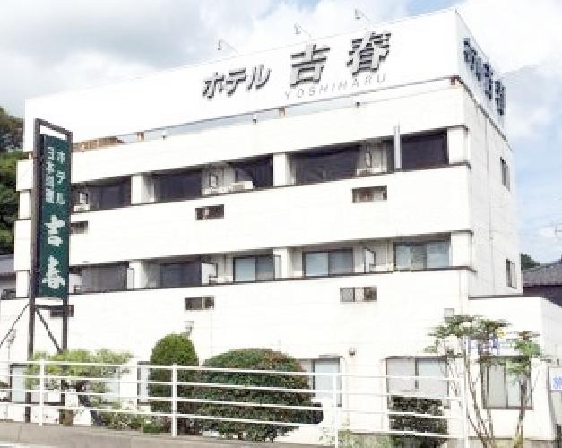 ビジネスホテル吉春