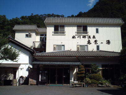 氷川郷麻葉の湯 三河屋旅館