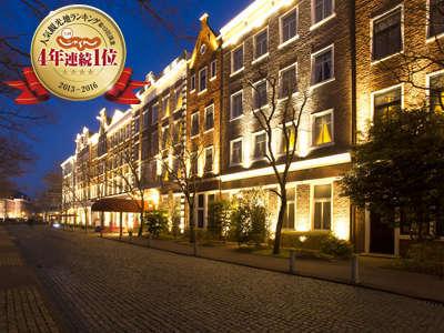 ハウステンボス・ホテルアムステルダム