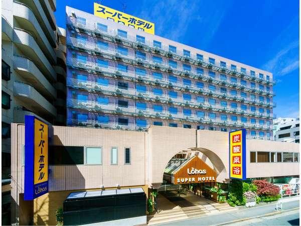 スーパーホテルLohas池袋駅北口 高濃度炭酸泉~ふくろうの湯~