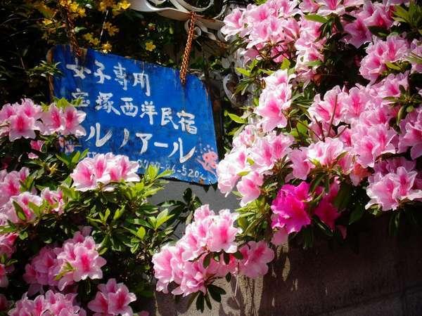 宝塚西洋民宿ルノアール女性専用