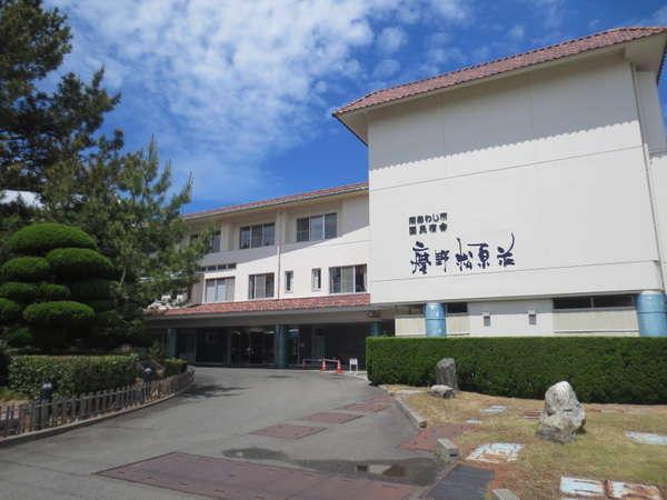 淡路島の公共の宿 うずしお温泉 慶野松原荘