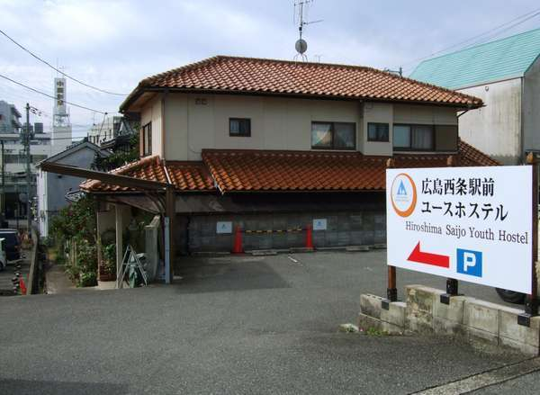 広島西条駅前ユースホステル