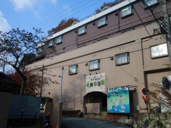 ホテル山荘有馬香花園