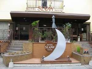 ホテル SLOW 水前寺