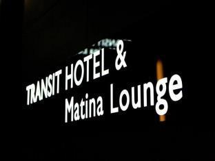 写真:インチョン エアポート トランジット ホテル