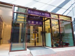 写真:ザ バウヒニア ホテル TST