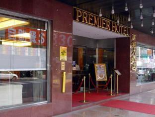 写真:プレミア ホテル