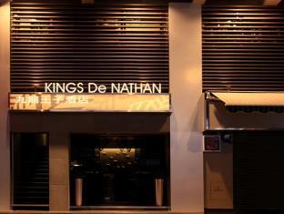 写真:キングス デ ネイサン ホテル