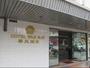 写真:ワーメイ ホテル