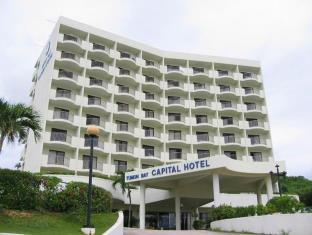 写真:タモン ベイ キャピタル ホテル