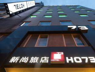 写真:ホテル 73
