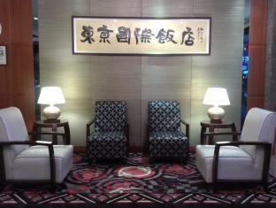 写真:東京 インターナショナル ホテル