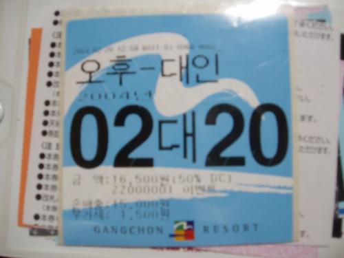 日本からスキーウェアを持参し、ソウル滞在中のフリータイムを利用して「LG江村(ガンチョン)リゾート」まで日帰りでスキーに行ってきました。設備は最新で大満足でした。
