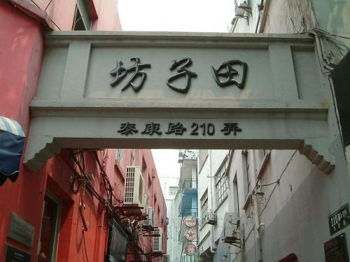"""上海市旅遊事業管理委員会作成したパンフレット『都市文化の旅』に<br />「泰康路は淮海中路に近く、端金二路と思南路の間にある。泰康路芸術街に松雲閣、達達画廊、京古斎と倚石斎など15軒もある画廊や芸術公司が集まり、また爾冬強芸術中心と陳逸飛工作室もここにある。このほか、1棟外観普通、四階建ての旧工場敷地内に有名な\\\""""盧湾区都市工業楼宇ーー芸術家工作室\\\""""が設けられ、中に中国、フランス、シンガポール、アメリカ、カナダ、オーストリア、デンマーク、ユーゴスラビアなどの公司や工作室が集中し、恰もミニワールドのようなところで、見る甲斐が有るし、透明芸術の薫陶も受けられる」と記載されている。透明芸術など不明な言葉もありますが、狭い路地300m位のゾーンでした。"""