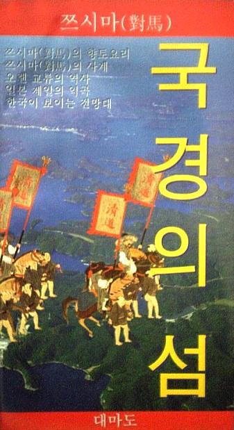 釜山から船で行く対馬