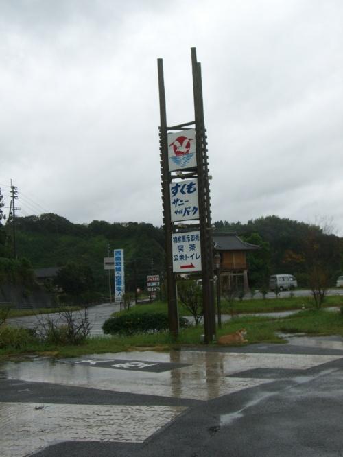 徳島・高知1,500kmドライブの旅:すくも