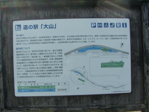 徳島・高知1,500kmドライブの旅:大山(道の駅)