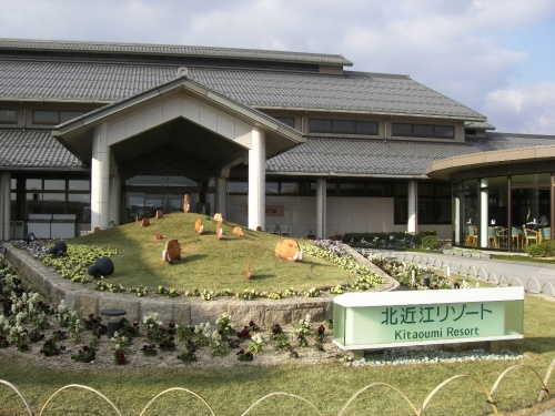 滋賀・北近江リゾートでまったり