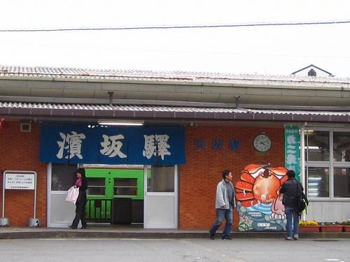 青春18キッパーの旅2007・春(5) 浜坂
