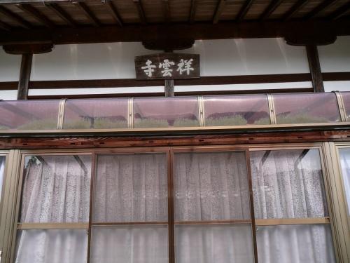 京丹波町散策:
