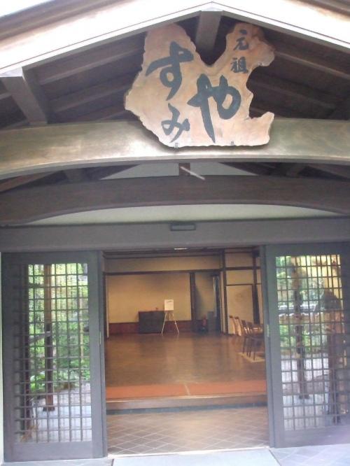 黄金週間 京都旅行 その1~湯の花温泉