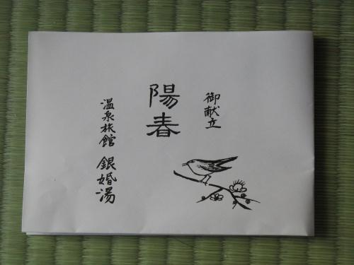 温泉旅館銀婚湯~夕食